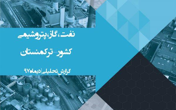 گزارش تحلیلی نفت، گاز و پتروشیمی کشور ترکمنستان