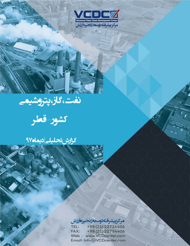 گزارش تحلیلی نفت، گاز و پتروشیمی کشور قطر
